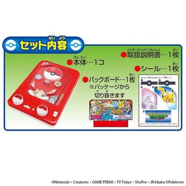セット内容 (C)Nintendo・Creatures・GAME FREAK・TV Tokyo・ShoPro・JR Kikaku (C)Pokemon