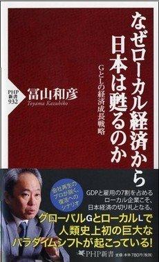 なぜローカル経済から日本は甦るのか
