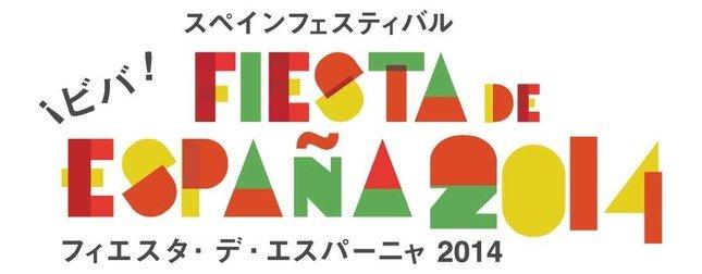 昨年は10万人が訪れた日本最大級のスペインフェスティバル