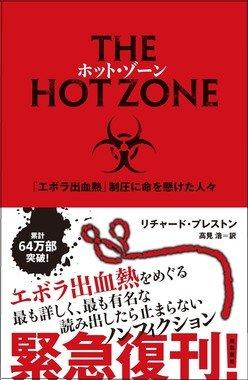 『ホット・ゾーン「エボラ出血熱」制圧に命を懸けた人々』