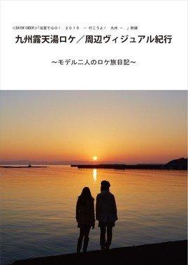 九州編の小冊子