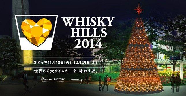 「WHISKY HILLS 2014」