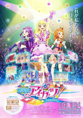 「劇場版アイカツ!」は12月13日公開 (C)2014 SUNRISE/BANDAI, AIKATSU THE MOVIE