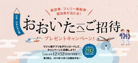 22歳限定!「お湯マジ!22 in おんせん県おおいた」のプレゼントキャンペーン