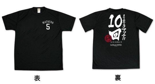 画像は松田宣浩選手のデザイン。公約は「123マッチ10回」