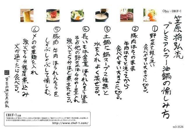 鍋奉行不要の「愉しみ方」