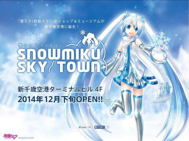 「雪ミク スカイタウン」ホームページ