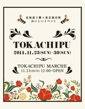 北海道十勝×東京商店街 おいしいイベント「トカチプマルシェ」
