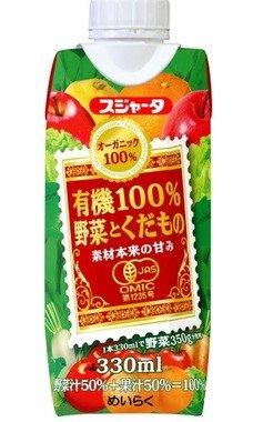 有機100%の野菜とくだものを1本に!