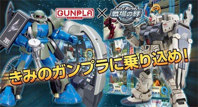 「ガンプラバトルプロジェクト type 絆」(C)創通・サンライズ (C)創通・サンライズ・テレビ東京