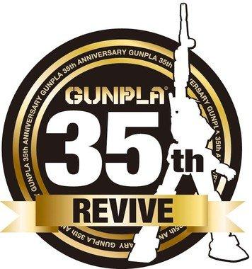「ガンプラ35周年ロゴ」(C)創通・サンライズ