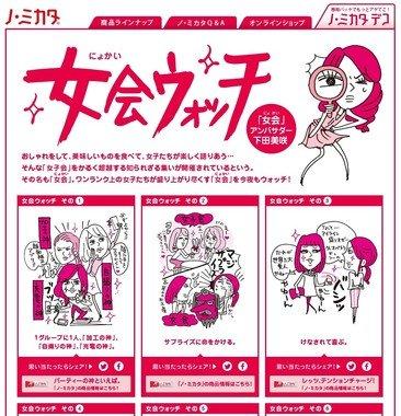 「ノ・ミカタ」女会ウォッチトップページ