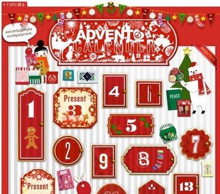 「毎日クリスマス気分!」を叶えるアドベントカレンダー