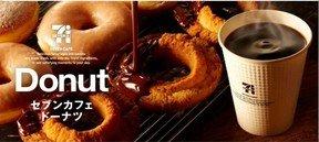 製造から販売まで...すべてにこだわった「セブンカフェドーナツ」発売!