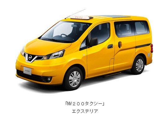 新世代のタクシー
