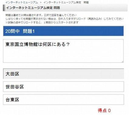 「インターネットミュージアム検定」より
