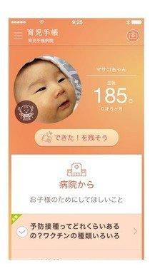 誕生日登録で生後日数が自動表示
