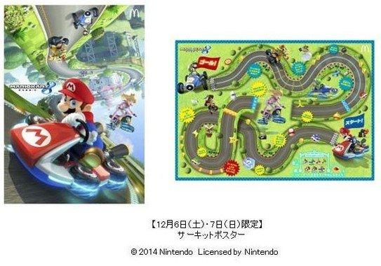 サーキットポスター (C)2014 Nintendo Licensed by Nintendo