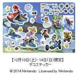 デコステッカー (C)2014 Nintendo Licensed by Nintendo