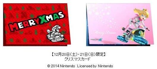 クリスマスカード (C)2014 Nintendo Licensed by Nintendo