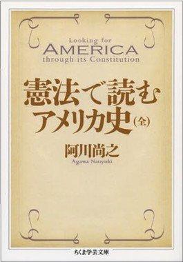 憲法で読むアメリカ史