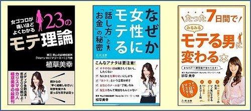 植草氏の「男性向けモテ本」3冊