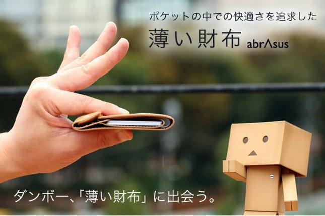 薄い財布 abrAsus ダンボーVer. (C)KIYOHIKO AZUMA/YOTUBA SUTAZIO