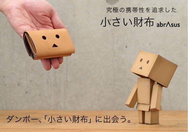 小さい財布 abrAsus ダンボーVer. (C)KIYOHIKO AZUMA/YOTUBA SUTAZIO