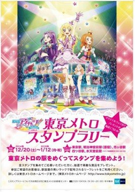 告知ポスター (C)2014 SUNRISE/BANDAI,AIKATSU THE MOVIE