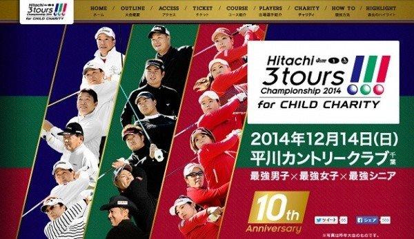 「Hitachi 3 Tours Championship(日立3ツアーズ選手権)2014」