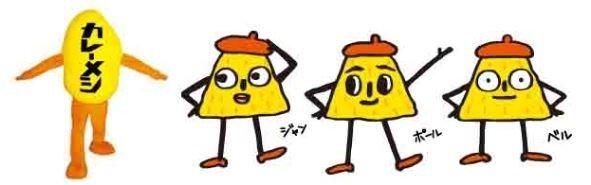 「カレーメシくん」(左)と「スリーポンキーズ」(右)