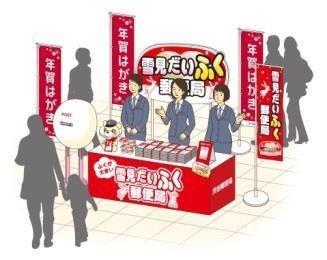 雪見だいふく郵便局(イメージ)