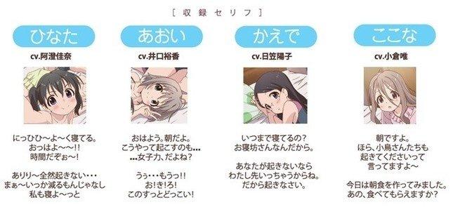 収録セリフ (C)しろ/アース・スターエンターテインメント/『ヤマノススメ』製作委員会