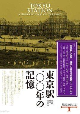 「東京駅100年の記憶」展は東京駅ステーションギャラリーで開催中