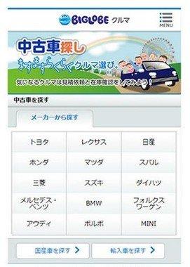 希望の車と情報を一発検索!