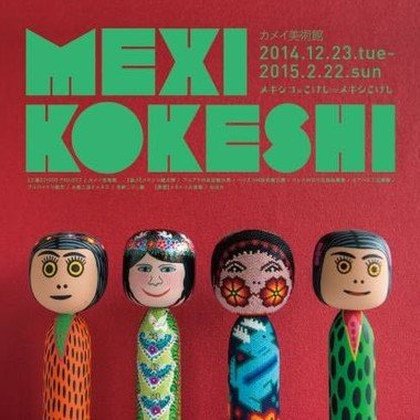 「MEXIKOKESHI~メキシコXこけし=メキシこけし~」展
