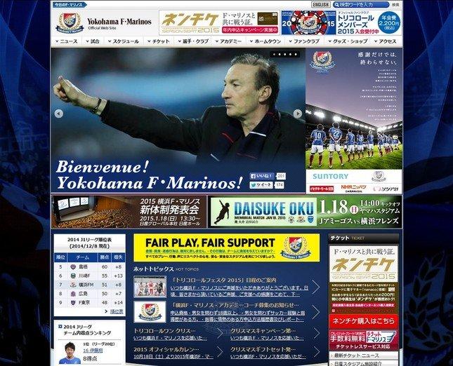 横浜F・マリノス公式サイト