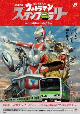 「ウルトラレジェンド、JRに現る」と告げるポスター(C)円谷プロ