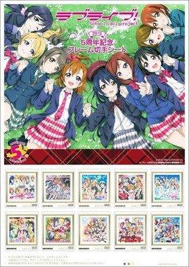 ラブライブ!5周年記念フレーム切手 (C)2013 プロジェクトラブライブ!