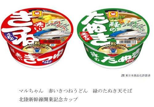 北陸新幹線開業記念カップ