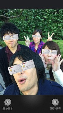 自動で目元を検出し、楽天カードを装着(イメージ)