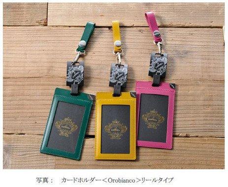 「カードホルダー<Orobianco(オロビアンコ)>リールタイプ」