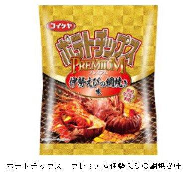 「ポテトチップス プレミアム伊勢えびの網焼き味」