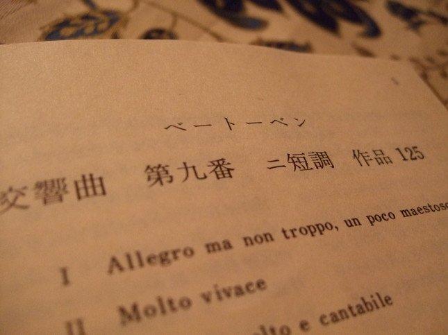 日本語版の「第九」楽譜のトビラ部分