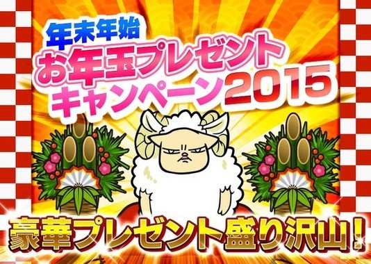 「★ぷよぷよ!セガ」年末年始お年玉プレゼントキャンペーン2015