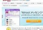 利用者の減少著しく…… Yahoo!メッセンジャーがサービス終了へ