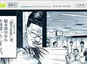 体感型「感じる」電子コミック コミックシアター