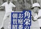 【書評ウォッチ】大物政治家が今も魅せる 角栄元首相の生きざまにヒント?