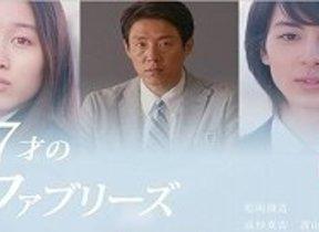 松岡修造が学ラン姿で青春を説く 新CM「17歳のファブリーズ」