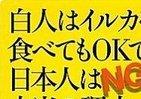 【BOOKウォッチ】 日本は言われっ放しでいいのか イルカ漁で非難・攻撃される理由